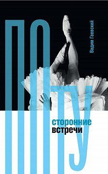 Вадим Гаевский - Потусторонние встречи