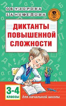 Ольга Узорова - Диктанты повышенной сложности. 3-4 классы