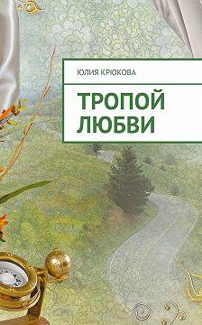 Юлия Крюкова - Тропой любви