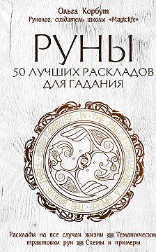 Ольга Корбут - Руны. 50 лучших раскладов для гадания