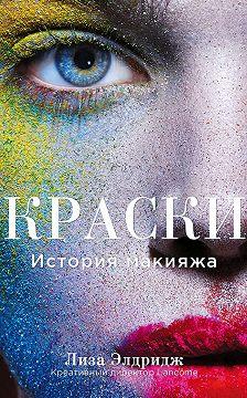 Лиза Элдридж - Краски. История макияжа