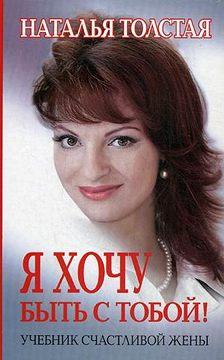 Наталья Толстая - Я хочу быть с тобой! Учебник счастливой жены