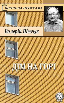Валерій Шевчук - Дім на горі
