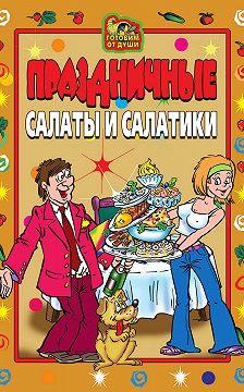 Коллектив авторов - Праздничные салаты и салатики