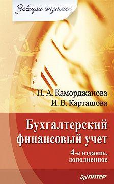 Наталия Каморджанова - Бухгалтерский финансовый учет