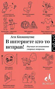 Ася Казанцева - В интернете кто-то неправ!
