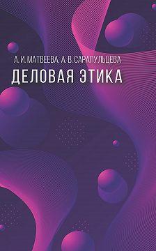 Алла Матвеева - Деловая этика