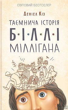 Дэниел Киз - Таємнича історія Біллі Міллігана