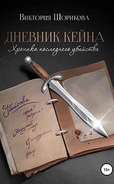Виктория Шорикова - Дневник Кейна. Хроника последнего убийства