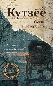 Джон Кутзее - Осень в Петербурге