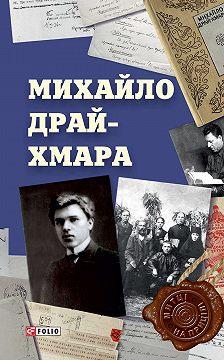 Неустановленный автор - Михайло Драй-Хмара