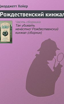 Джорджетт Хейер - Рождественский кинжал