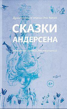 Ганс Андерсен - Сказки Андерсена. Известные и редкие, без сокращений (сборник)