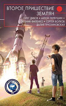 Олег Дивов - Второе пришествие землян (сборник)