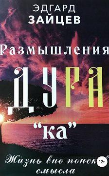 Эдгард Зайцев - Размышления Ду РА(ка): Жизнь вне поисков смысла