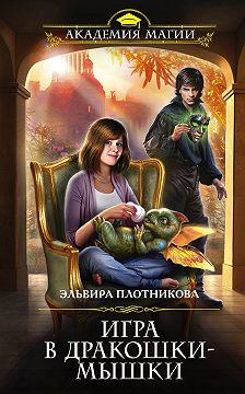 Эльвира Плотникова - Игра в дракошки-мышки