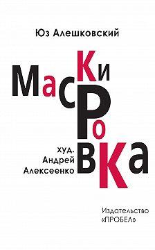Юз Алешковский - Маскировка. История одной болезни