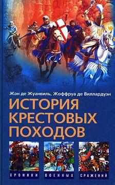 Жан де Жуанвиль - История Крестовых походов