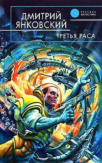 Дмитрий Янковский - Третья раса