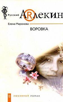 Елена Миронова - Воровка