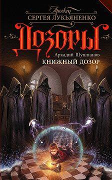 Аркадий Шушпанов - Книжный Дозор