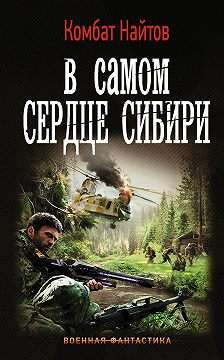 Комбат Найтов - В самом сердце Сибири