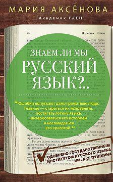 Мария Аксёнова - Знаем ли мы русский язык?..