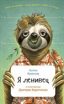 Антон Комолов - Я ленивец