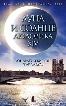 Кондратий Биркин - Луна и солнце Людовика XIV