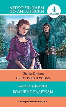 Чарльз Диккенс - Great Expectations / Большие надежды