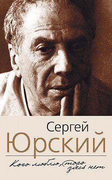 Сергей Юрский - Кого люблю, того здесь нет