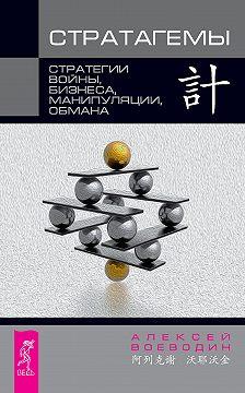 Алексей Воеводин - Стратагемы. Стратегии войны, бизнеса, манипуляции, обмана