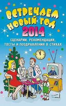 Неустановленный автор - Встречаем Новый 2014 год: Сценарии, рекомендации, тосты и поздравления в стихах