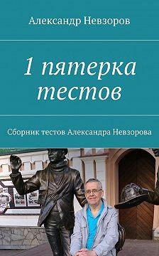 Александр Невзоров - 1пятерка тестов. Сборник тестов Александра Невзорова