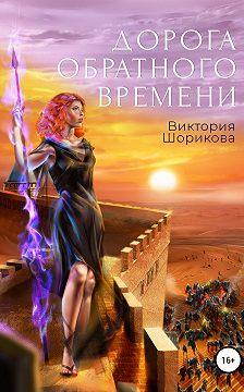 Виктория Шорикова - Дорога обратного времени