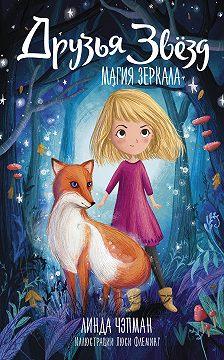 Линда Чэпман - Друзья звезд. Магия зеркала