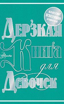 Unidentified author - Дерзкая книга для девочек