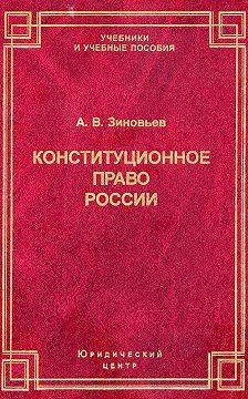 Александр Зиновьев - Конституционное право России