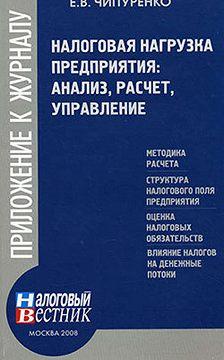 Е. Чипуренко - Налоговая нагрузка предприятия: анализ, расчет, управление