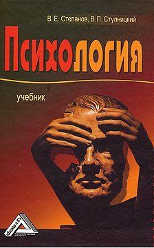 Вадим Ступницкий - Психология