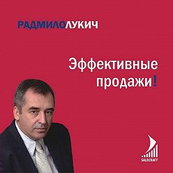 Радмило Лукич - Эффективные продажи