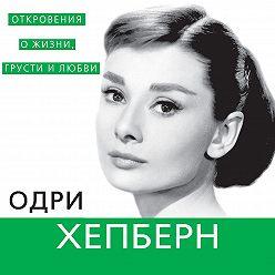 Софья Бенуа - Одри Хепберн. Откровения о жизни, грусти и любви