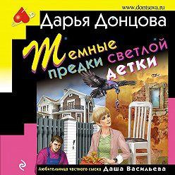 Дарья Донцова - Темные предки светлой детки