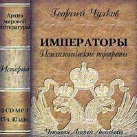 Георгий Чулков - Императоры. Психологические портреты
