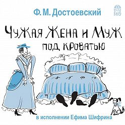 Fyodor Dostoevsky - Чужая жена и муж под кроватью