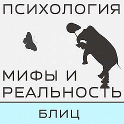 Александра Копецкая (Иванова) - Вопросы и ответы, блиц! Часть 2