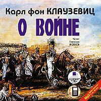 Карл фон Клаузевиц - О войне. Части 1–3