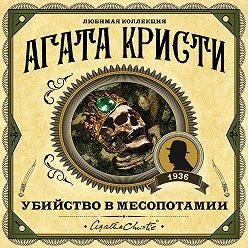 Агата Кристи - Убийство в Месопотамии