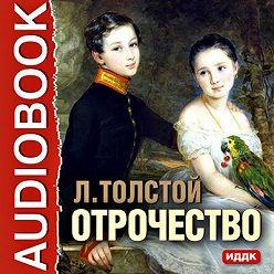 Лев Толстой - Отрочество
