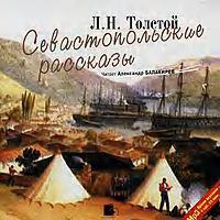 Лев Толстой - Севастопольские рассказы
